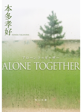 ALONE TOGETHER(角川文庫)
