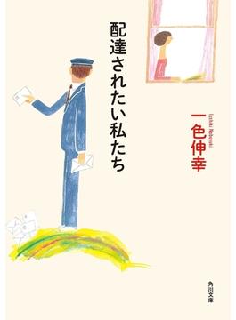 配達されたい私たち(角川文庫)