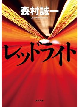 レッドライト(角川文庫)