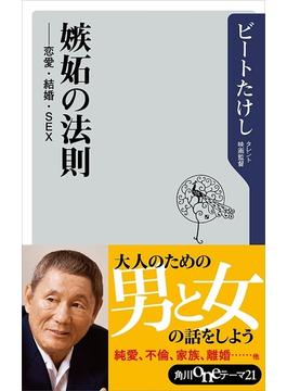 嫉妬の法則 恋愛・結婚・SEX(角川oneテーマ21)