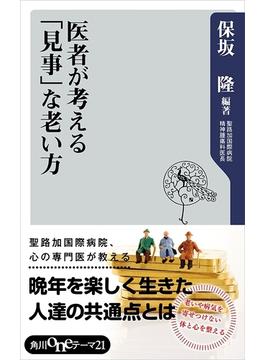 医者が考える「見事」な老い方(角川oneテーマ21)