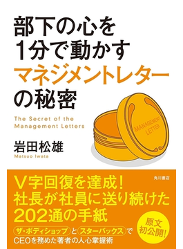 部下の心を1分で動かすマネジメントレターの秘密(角川書店単行本)