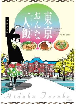 東京おんな一人飯(角川書店単行本)