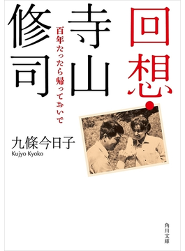 回想・寺山修司 百年たったら帰っておいで(角川文庫)