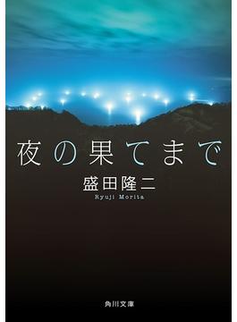 夜の果てまで(角川文庫)