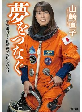 夢をつなぐ 宇宙飛行士・山崎直子の四〇八八日(角川文庫)