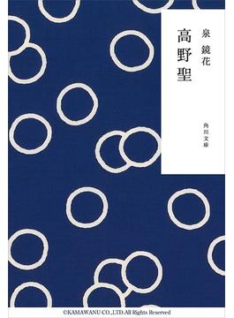 高野聖(角川文庫)