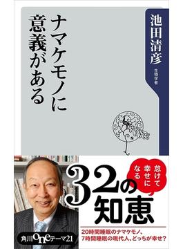 ナマケモノに意義がある(角川oneテーマ21)