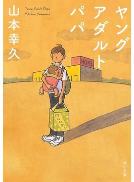 ヤングアダルト パパ(角川文庫)