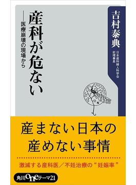 産科が危ない 医療崩壊の現場から(角川oneテーマ21)