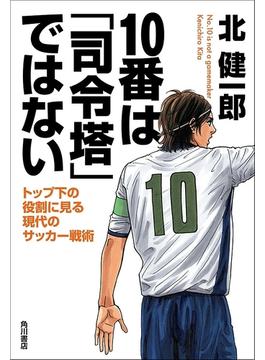 10番は「司令塔」ではない トップ下の役割に見る現代のサッカー戦術(角川書店単行本)
