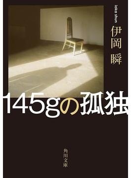 145gの孤独(角川文庫)
