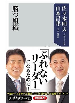 勝つ組織(角川oneテーマ21)