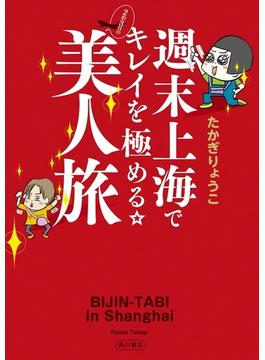 週末上海でキレイを極める☆ 2泊3日の美人旅(角川書店単行本)