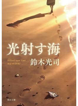 光射す海(角川文庫)