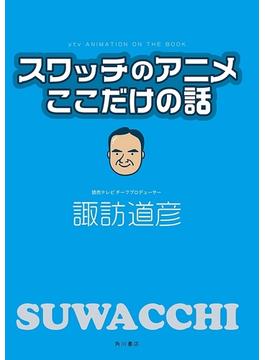 スワッチのアニメここだけの話(角川書店単行本)