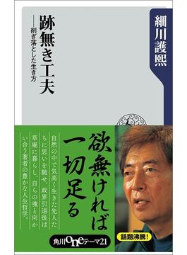 跡無き工夫 削ぎ落とした生き方(角川oneテーマ21)