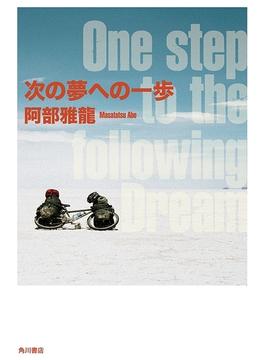 次の夢への一歩(角川書店単行本)