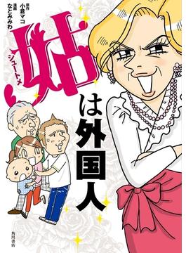 姑は外国人(角川書店単行本)