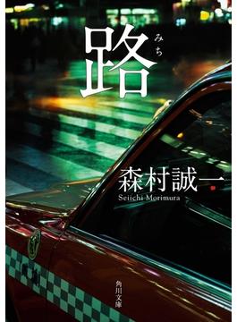 路(角川文庫)