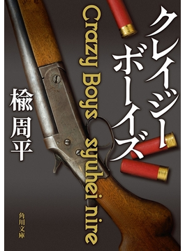クレイジーボーイズ(角川文庫)