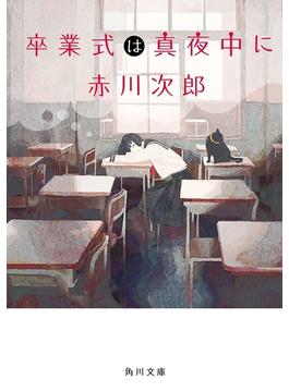 卒業式は真夜中に(角川文庫)