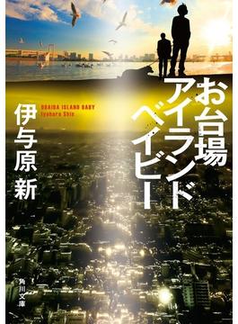 お台場アイランドベイビー(角川文庫)