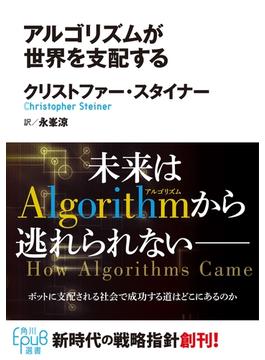 アルゴリズムが世界を支配する(角川EPUB選書)