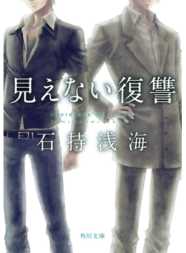 見えない復讐(角川文庫)
