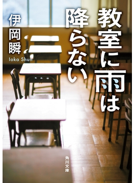 教室に雨は降らない(角川文庫)