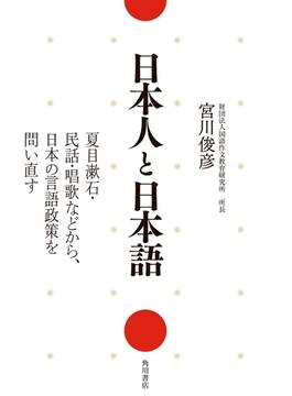 日本人と日本語(角川書店単行本)