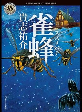雀蜂(角川ホラー文庫)