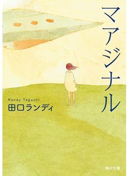 マアジナル(角川文庫)
