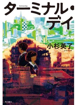 ターミナル・デイ(角川書店単行本)