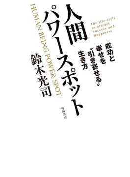 """人間パワースポット 成功と幸せを""""引き寄せる""""生き方(角川書店単行本)"""