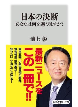 日本の決断 あなたは何を選びますか?(角川oneテーマ21)