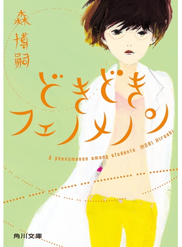 どきどきフェノメノン A phenomenon among students(角川文庫)