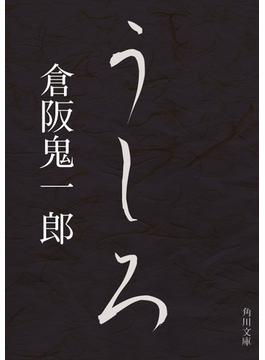 うしろ(角川ホラー文庫)