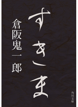 すきま(角川ホラー文庫)