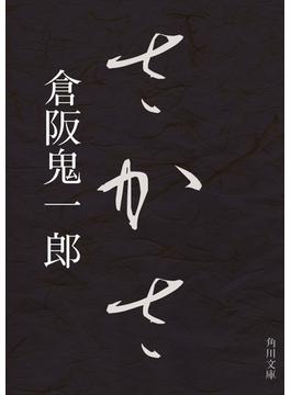 さかさ(角川ホラー文庫)