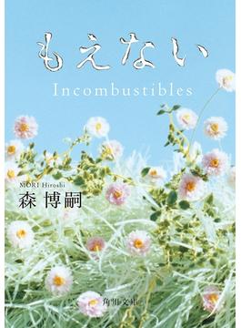 もえない Incombustibles(角川文庫)