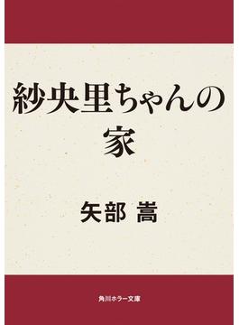 紗央里ちゃんの家(角川ホラー文庫)