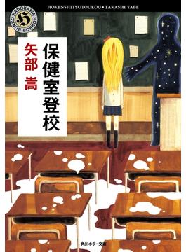 保健室登校(角川ホラー文庫)