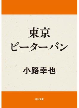 東京ピーターパン(角川文庫)