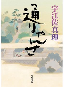 通りゃんせ(角川文庫)