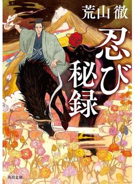 忍び秘録(角川文庫)