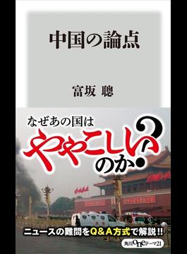 中国の論点(角川oneテーマ21)