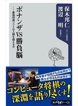 ボナンザVS勝負脳 ――最強将棋ソフトは人間を超えるか(角川oneテーマ21)