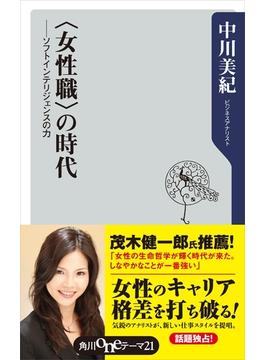 <女性職>の時代 ――ソフトインテリジェンスの力(角川oneテーマ21)