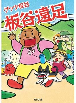 板谷遠足(角川文庫)